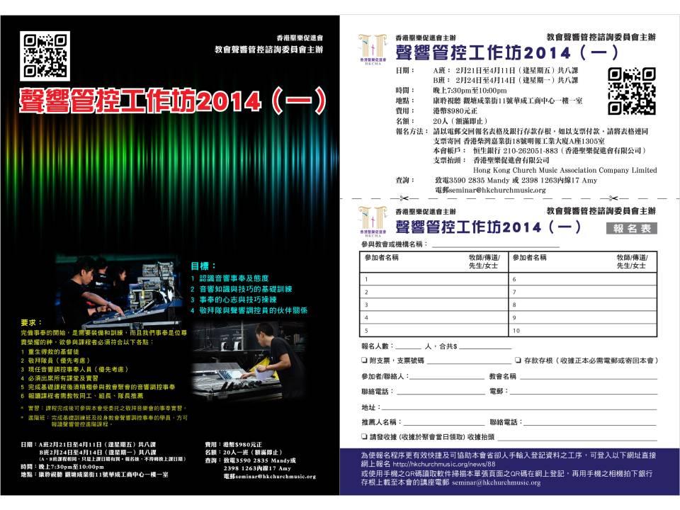 1402AB HKCMA