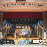 2004 大海兆 - AC Hall002
