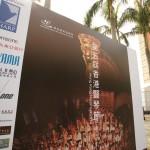 2014 Harp Fest - 文化中心007