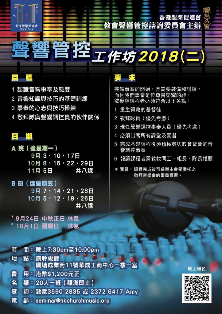 CMA poster 201809R1